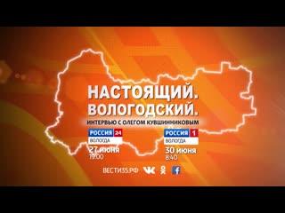 Анонс программы на ГТРК
