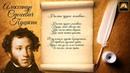 Стихотворение А.С. Пушкин Я помню чудное мгновенье (Стихи Русских Поэтов) Аудио Стихи Слушать