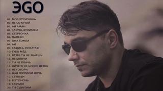 ЭGO 🎱 Все Песни, Лучшие треки Эго, Ego, Его 2021, Сборка  ЛУЧШИЕ НОВИНКИ y Эго 202-  top songs