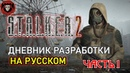 STALKER 2 - ДНЕВНИК РАЗРАБОТКИ ЧАСТЬ-1 на Русском