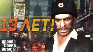 GTA 4 - 13 ЛЕТ   КЛИП GTA 4