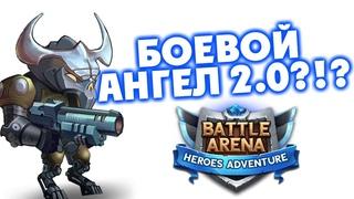 Battle Arena   Стальной ужас