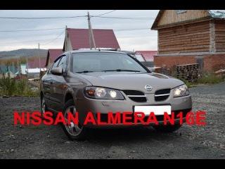 Обзор автомобиля Nissan Almera N16E 1.5 (реальный отзыв владельца)