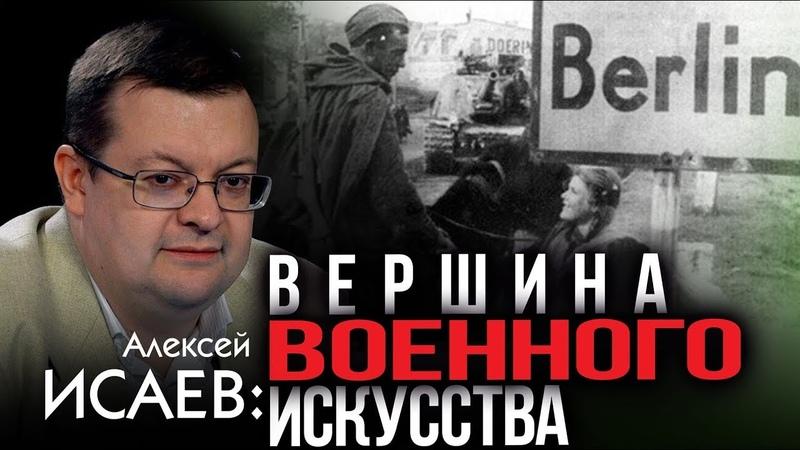 Алексей Исаев Берлинская операция стала советской атомной бомбой