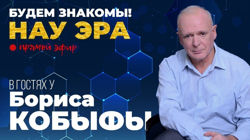 Будем знакомы НАУ ЭРА В гостях у Бориса Кобыфы