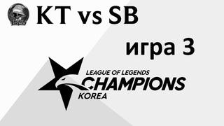 KT vs. SB игра 3   Week 4 LCK Spring 2020   ЛЦК Чемпионат Кореи   KT Rolster SandBox Gaming