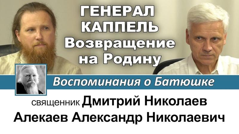 Александр Алекаев Генерал Каппель Возвращение на Родину Воспоминания о Батюшке