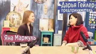 Интервью с Дарьей Гейлер — предпринимателем и основателем бренда материалов для декора | Яна Мармуль
