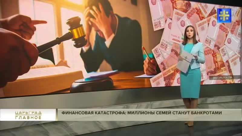 Финансовая катастрофа миллионы семей в России станут банкротами