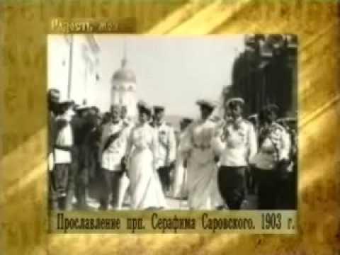03 Прославление преп Серафима Саровского в 1903 году