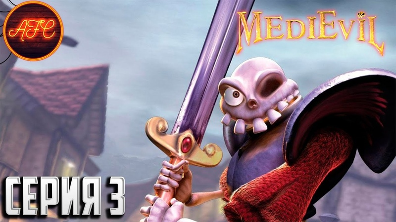 MediEvil Remake ➪ Серия 3 ➪ Дракон
