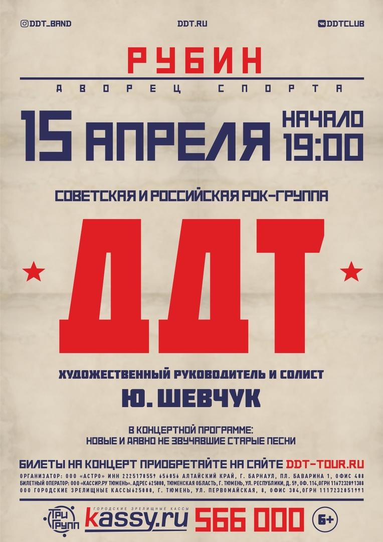 Афиша Тюмень ДДТ В ТЮМЕНИ 15 АПРЕЛЯ 2020