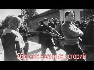 Судьба предателей полицаев и все истории в сборнике . военные истории. (ПЕРЕЗАЛИВ)