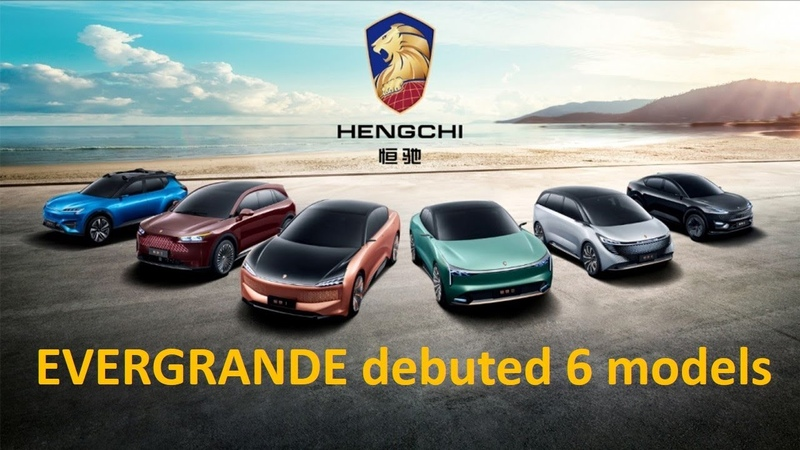 HENGCHI a brand owned by China's real estate giant EVERGRANDE astonishingly debuted 6 models today
