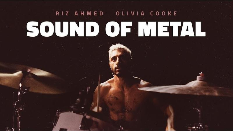 Звук металла Sound Of Metal в кино с 24 июня