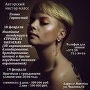 Фотоальбом Елены Горностай