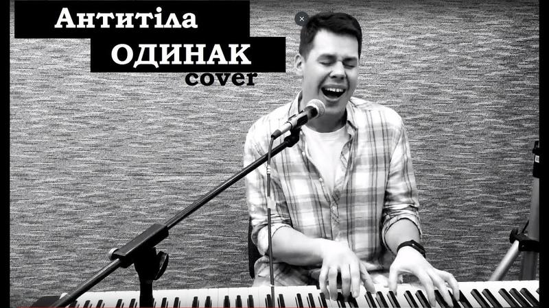 Денис Жупник Одинак Антитіла cover