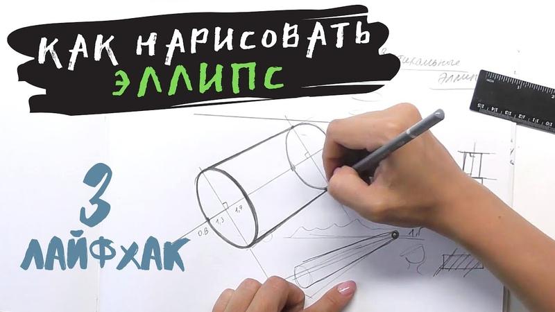 Как нарисовать эллипс Лайфхак 3 по рисованию от Дарьи Остапенко