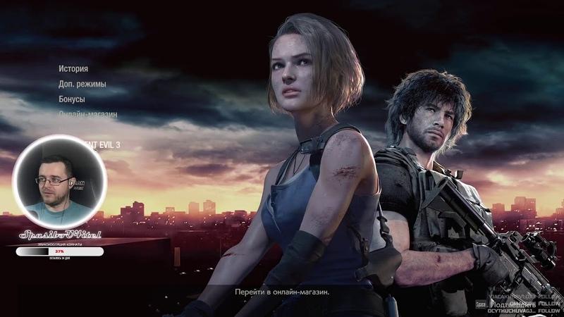 Дядя Степа отвали Первое прохождение Resident Evil 2 3