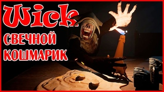 Wick Прохождение | Загадка: Что удлиняется и прячется в дырочку?!. | Страшная игра - хоррор!
