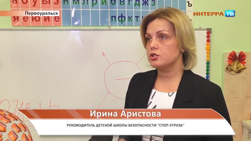 Первоуральский филиал ШБ Стоп Угроза на Интерра ТВ