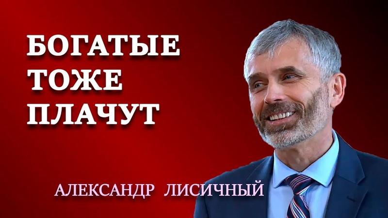 БОГАТЫЕ ТОЖЕ ПЛАЧУТ Проповеди АСД Семейные отношения Александр Лисичный