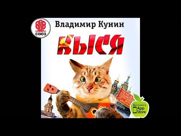 Кыся Кунин В Аудиокнига читает Александр Клюквин