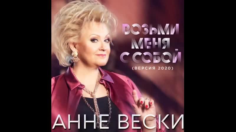 Анна Вески Возьми меня с собой 2020