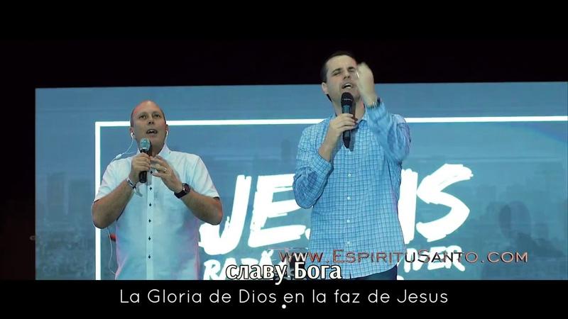 Андрес Бисонни - Марилия, Бразилия - Огонь Святого Духа сходит на молодежь (с переводом)