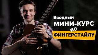 Начни играть фингерстайл на гитаре с этого видео