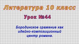 Литература 10 класс (Урок№44 - Бородинское сражение как идейно-композиционный центр романа.)