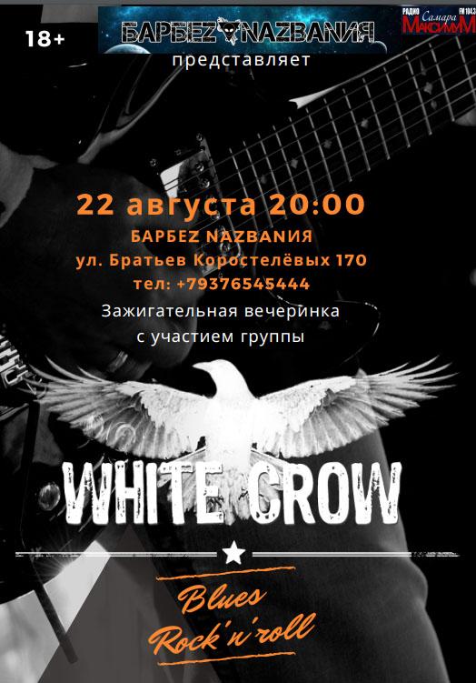 Афиша Самара 22.08 White Crow в баре Без Названия