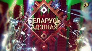 """Гала-концерт """"Беларусь единая"""", посвященный Дню Независимости Республики Беларусь"""