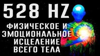 528 Hz - Физическое и эмоциональное исцеление всего тела