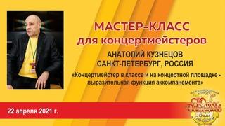 Мастер-класс Анатолия Кузнецова | 22 апреля 2021 г.