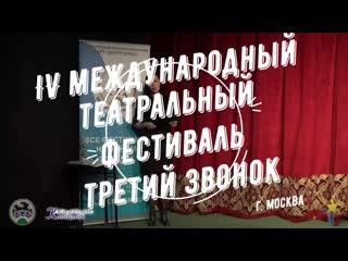 Гала-концерт IV Международного театрального фестиваля Третий звонок!