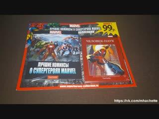 Hachette | официальная коллекция комиксы marvel обзор 1-й книги  человек-паук 2019г.