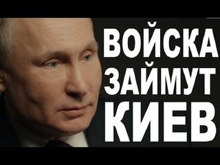 Мощное Заявление Владимира Путина по Украине ДОБИЛО Зеленского