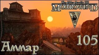 Morrowind Tamriel Rebuilt ► Аммар / Ammar, #45 (105)