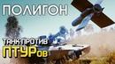 ПОЛИГОН 210: Танки против ПТУРов / War Thunder