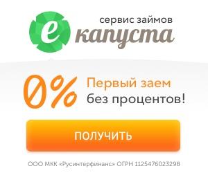 кредиты екапуста