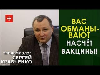 Минздрав Украины врёт о вакцинах: третью фазу испытаний ещё не прошёл никто! Эпидемиолог Кравченко