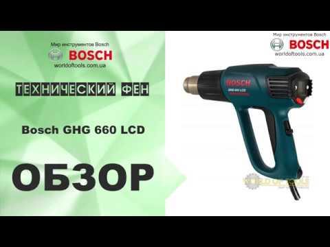 Технический фен Bosch GHG 660 LCD