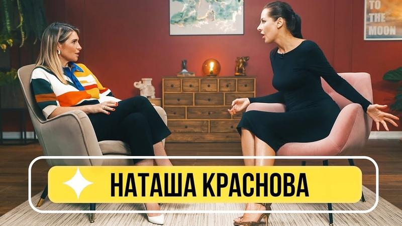 Наташа Краснова О Бузовой любви Щербакова и шоу Конечно Вася