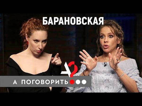 Юлия Барановская Аршавин Галкин Гордон Туриченко и другие её мужчины А поговорить