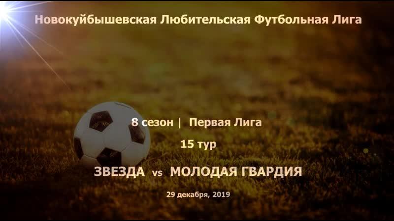 8 сезон Первая лига 15 тур Звезда - Молодая Гвардия 29.12.2019 7-4
