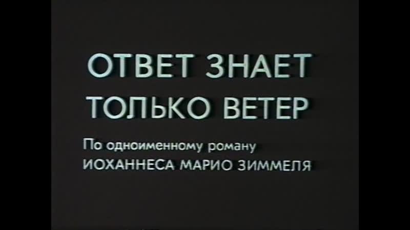 Ответ знает только ветер ФРГ Франция 1974 детектив реж Альфред Форер дубляж советская прокатная копия