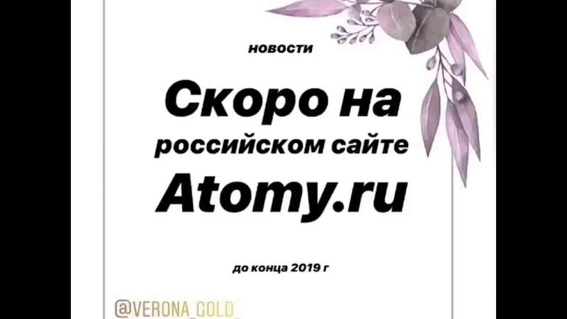 ДО КОНЦА 2019 г ПОЯВЯТСЯ НОВИНКИ АТОМИ