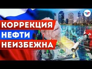 TeleTrade: Утренний обзор,  – Коррекция нефти неизбежна