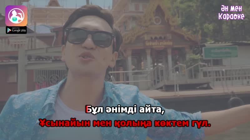 Самат Жанғазин Бұл әнім КАРАОКЕ
